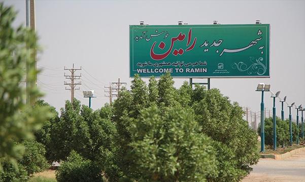 تلاش برای تامین شرایط موردنیاز اسکان خانوارهای منبع آب اهواز در رامین