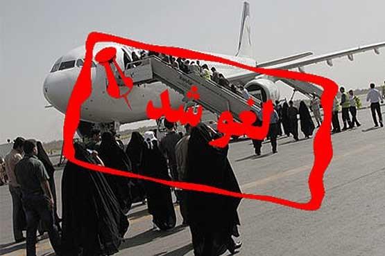 برف تهران ۱۵ پرواز فرودگاه اهواز را لغو کرد