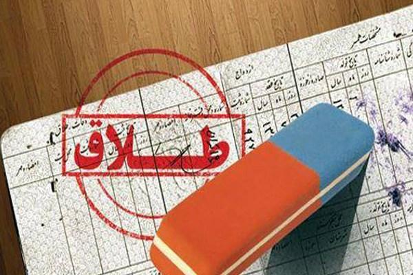 طلاق در استان خوزستان رشد داشته است