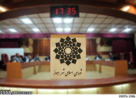 اعضای هیئت رئیسه شورای شهر اهواز انتخاب شدند