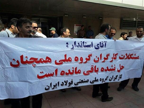 این روز ها در شرکت گروه ملی فولاد ایران چه میگذرد؟