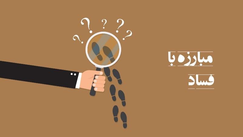ضعف حوزه نظارت عام در خوزستان