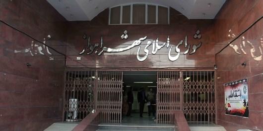 اعضا هیات نظارت بر انتخابات شورای شهر اهواز مشخص شدند