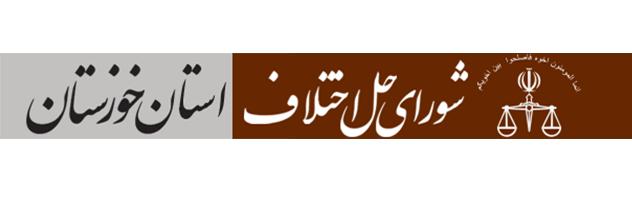 معرفی رئیس جدید شوراهای حل اختلاف خوزستان