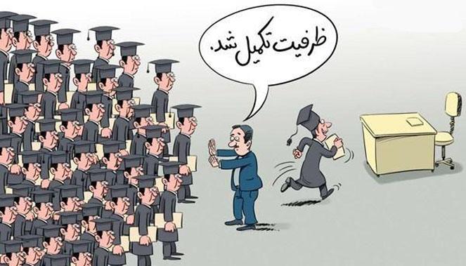 بیش از ۹۰ هزار فارغالتحصیل بیکار در خوزستان وجود دارد!
