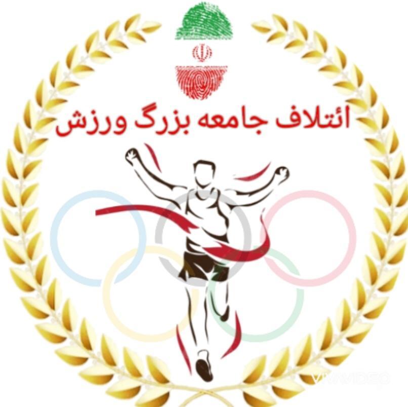 اعلام موجودیت ائتلاف جامعه بزرگ ورزشکاران شهر اهواز