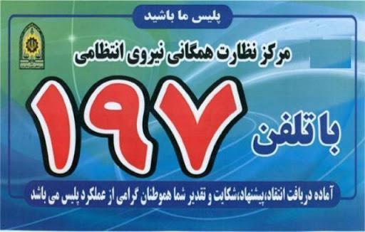 مسئولان انتظامی خوزستان پاسخگوی مردم از طریق سامانه ۱۹۷