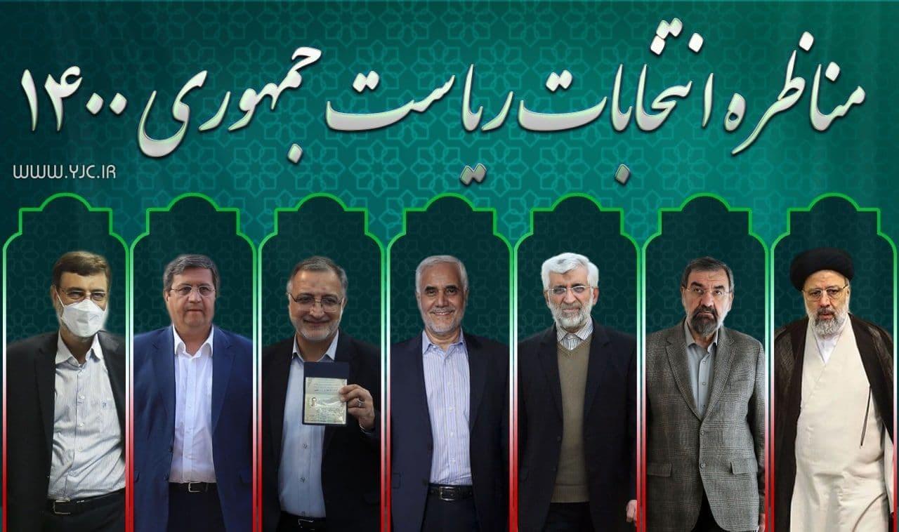 مناظرات ریاست جمهوری، آغاز بازی مطلعان فساد با ۸۵ میلیون ایرانی!