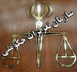 ارسال ۷۱ پرونده تخلف صنفی به تعزیرات حکومتی آبادان
