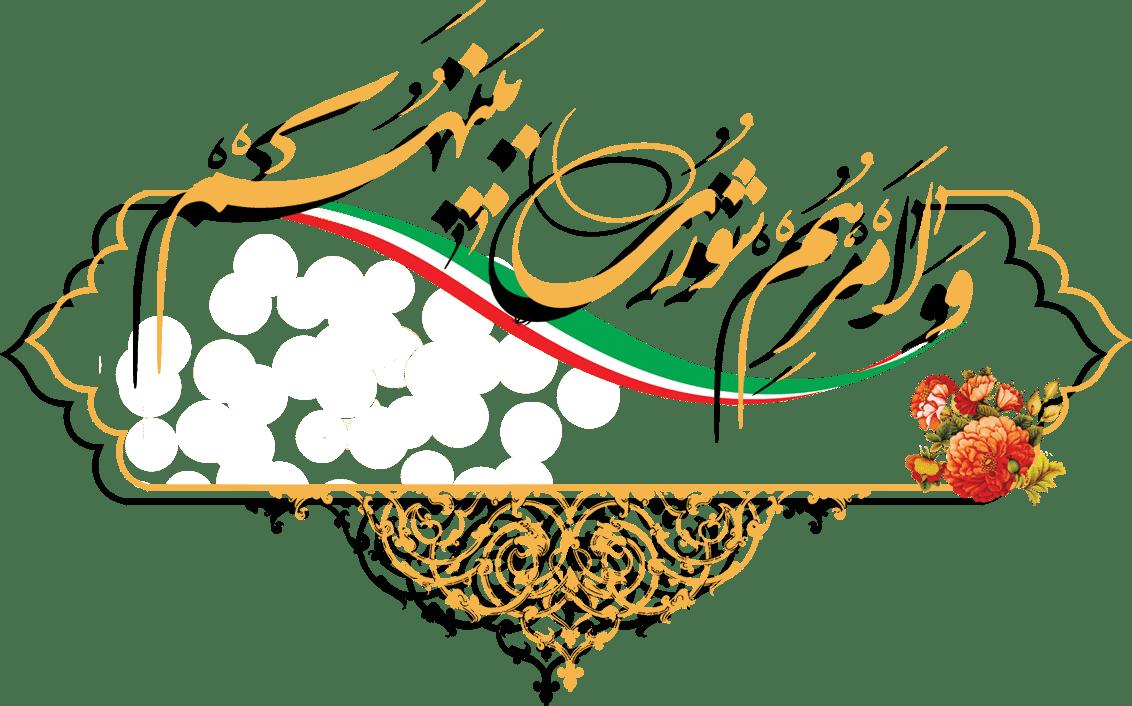 منتخبان ششمین دوره انتخابات شوراهای شهر در استان خوزستان مشخص شدند