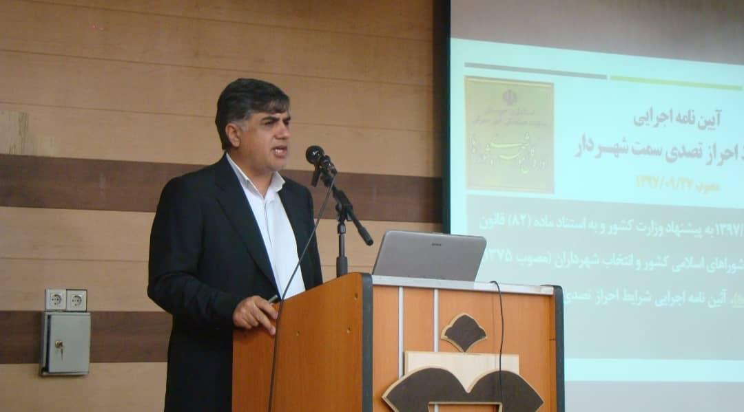 برگزاری طرح دانش افزایی شوراهای اسلامی شهرهای استان خوزستان