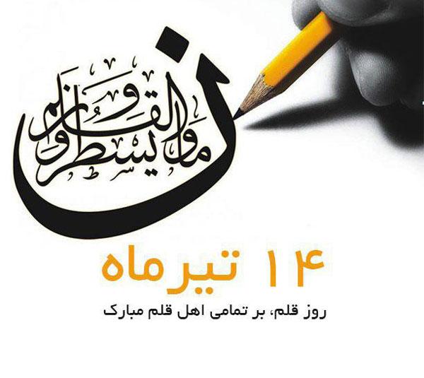 پیام شهردار اهواز به مناسبت روز قلم