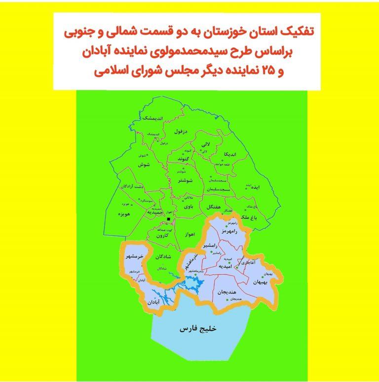 در تاریخ فقط یک خوزستان داشتیم