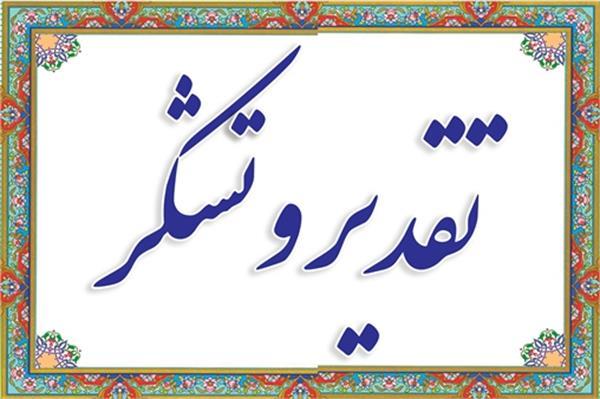 نامه تقدیر جمعیت فعالان فرهنگ، هنر و رسانه انقلاب اسلامی از وزیر کار و رفاه اجتماعی