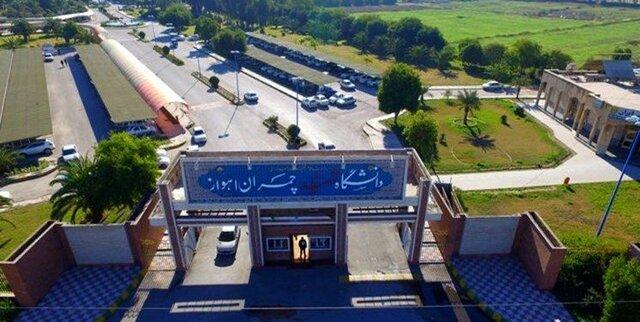 ارتقا رتبه بینالمللی دانشگاه شهید چمران اهواز